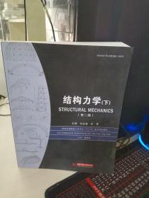 结构力学(下册)(第2版)刘金春