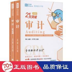 2020年注册会计师全国统一应试指导 李彬教你考注会 审计(2020)