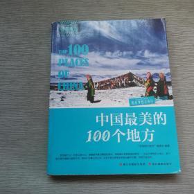 中国最美的100个地方··