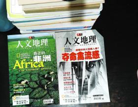 华夏人文地理 2005年第9-10号 【2本合售 无地图 缺书角】