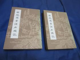匠尤★1981年《脂砚斋重评石头记》平装全2册,上海古籍出版社一版一印私藏品不错。