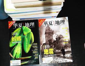 华夏人文地理 2006年3-4月号 【2本合售 有一本书脊破损 缺书角 无地图】