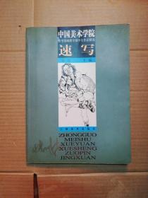 《中国美术学院造型基础教学部分学生作品精选 速写》安滨主编