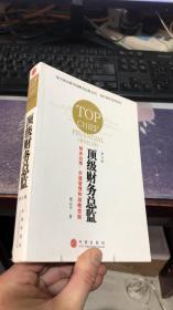 顶级财务总监:财务治理、价值管理和战略控制(修订版)