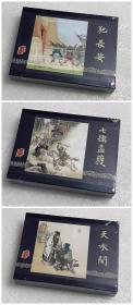 【礼品】三国演义连环画《孟获  犯长安  天水关》小精装 绘画陈光镒 赵三岛