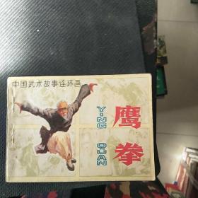 连环画: 中国武术故事连环画 鹰拳  品如图