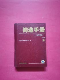 铸造手册:特种铸造(第6卷)(第2版)