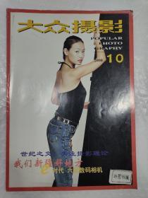大众摄影  2000年10月