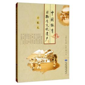 中国体育非物质文化遗产(安徽卷)