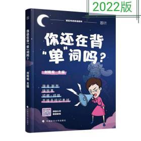 2022考研英语刘晓艳你还在背单词吗?刘晓燕考研英语一二词汇单词书 可配语法和长难句写作不过如此朱伟恋词5500词