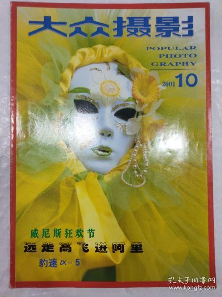 大众摄影  2001年10月