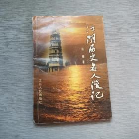 江阴历史名人漫笔