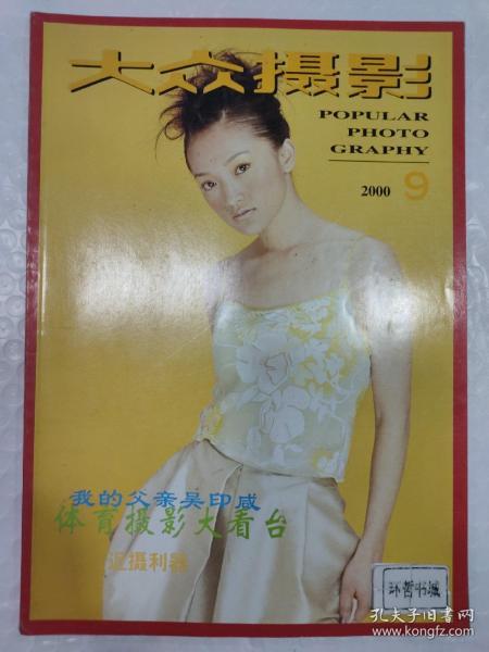 大众摄影 2000年9月