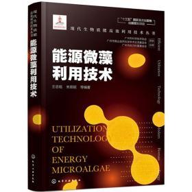 现代生物质能高效利用技术丛书--能源微藻利用技术