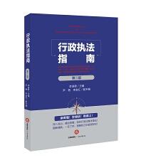 行政执法指南(第二版)