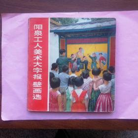 阳泉工人大字报 壁画选 1976            一册在手,尽揽时代风貌