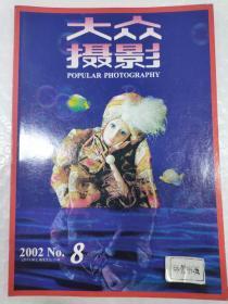 大众摄影2002年8月