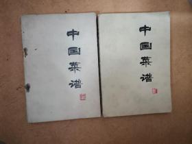 中国菜谱(北京+广东)