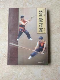 南少林系列: 《铁弓三线拳与行者棍》 韩广玖 印数5000册
