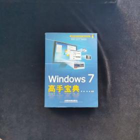 Windows7高手宝典