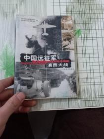 中国远征军滇西大战(有盖章)