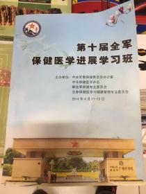 第十届全军保健医学进展学习班