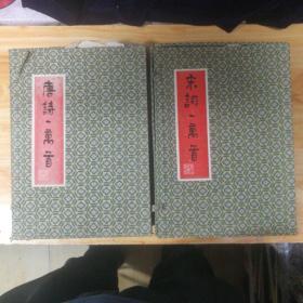 唐诗一万首(上下) 宋词一万首 (上下) [全两册] 带原盒套 竖排版 4册合售
