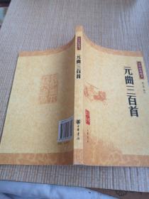 元曲三百首:中华经典藏书