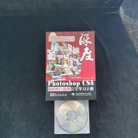 深度·Photoshop CS5数码照片精修完全学习手册