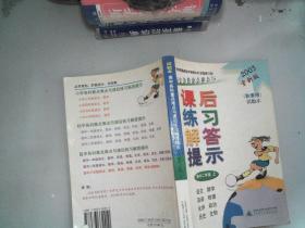 高中各科重点难点与课后练习解答提示:高中2年级(上) (2003全新版)