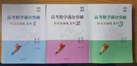 高考数学满分突破压轴题系列123一本135电子版全套125
