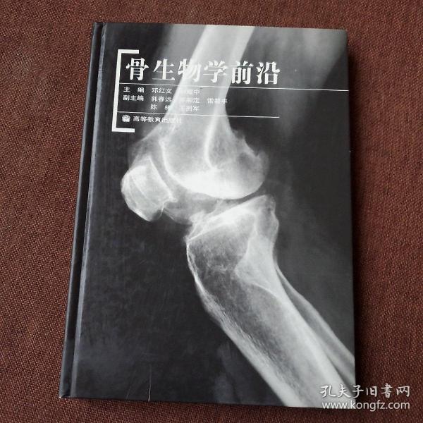 骨生物学前沿