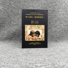 台湾中研院版  王士元 编《语言湧现:发展与演化 (Language and Linguistics Monograph Series )》(锁线胶订)