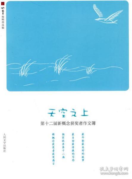 天空之上:第十二届新概念获奖者作文簿