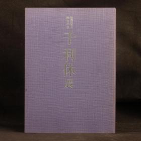 日文原版現貨 千利休四百年忌特別展覽 圖錄 1990年