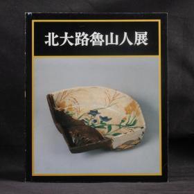 日文原版現貨 北大路魯山人展 圖錄 1979年