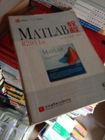 MATLAB教程:MATLAB教程R2011a