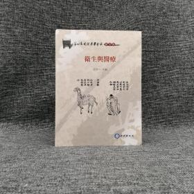 台湾中研院版 祝平一 主编《第四届国际汉学会议论文集:卫生与医疗》(软精装)