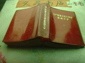 无产阶级文化大革命胜利万岁 8张彩色图片毛林合影3张 林彪题词5页无笔划 软精装tg-123tby外包塑料皮下部小裂痕