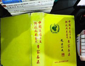 中国医药卫生科技成果鉴定专家名录.