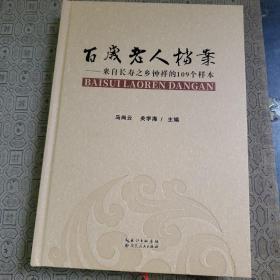 百岁老人档案--来自长寿之乡钟祥的109个样本