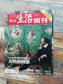 三联生活周刊2014年第16期 (莎士比亚戏剧中的源代码)