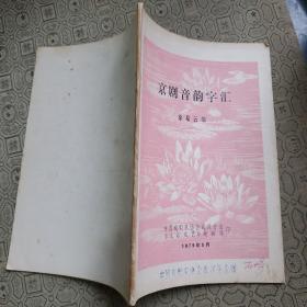 京剧音韵字汇 武汉老一辈话剧院演员石琦签名藏书