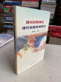 四川民族地区现代远程教育研究 (精装本)