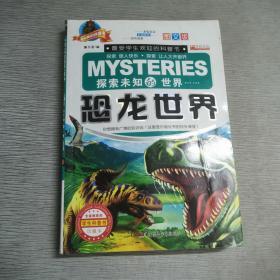 恐龙世界..