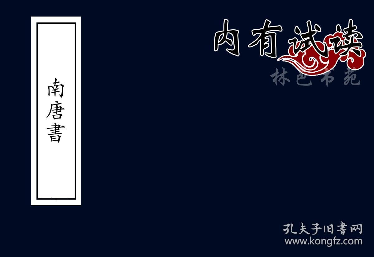 南唐書(复印本)(十八卷音釋一卷 (宋)陸遊撰(元)戚光音釋刻本 清光緒 ...