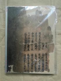 书法杂志(2004年第1期)
