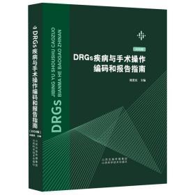 DRGs疾病与手术操作编码和报告指南(2020版)