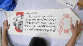 文革木版画套色 毛泽东诗词手书,木版画套色毛泽东 亚非拉人民(2张合售,110*39厘米)L2