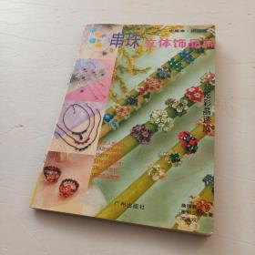 串珠世界 串珠立体饰品篇【7元包邮。新疆西藏除外】